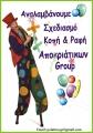 Αναλαμβάνουμε Αποκριάτικα Group